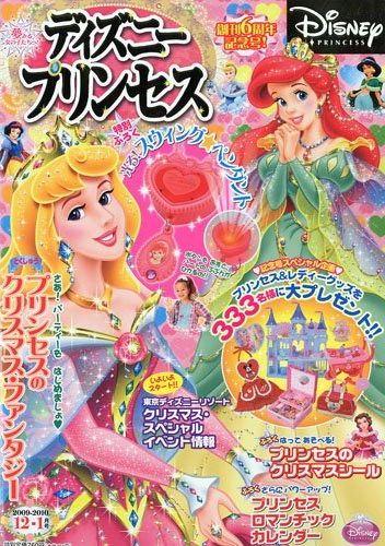 Revista Princesas Disney Japon Dic 2009