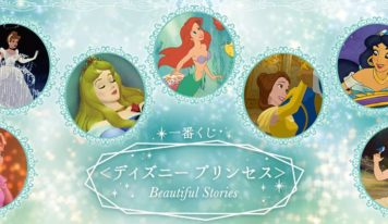Disney Princess Beautiful Stories – Ichiban Kuji